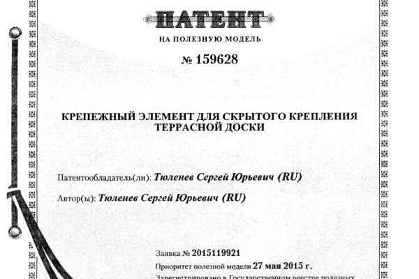Регистрация патента